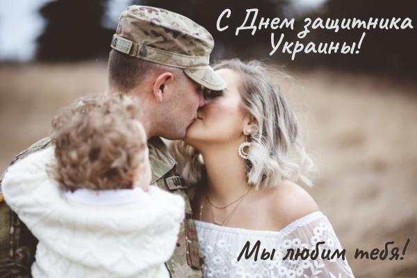 Привітання З Днем захисника України 2021 / фото apostrophe.ua