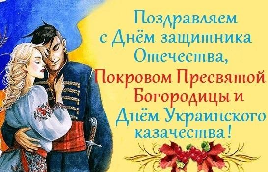 З Днем захисника України листівки / фото apostrophe.ua