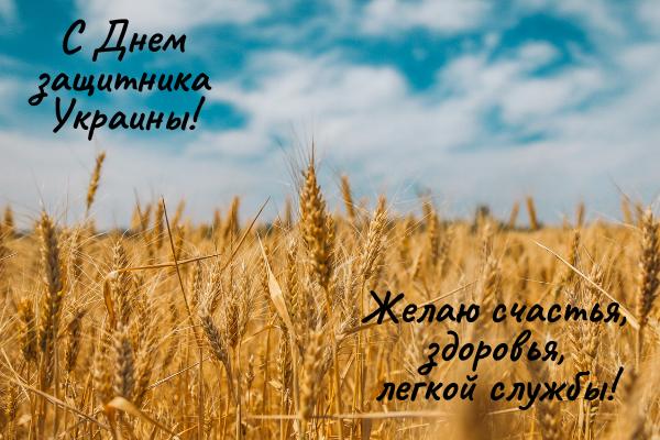 З Днем захисника України картинки / фото apostrophe.ua