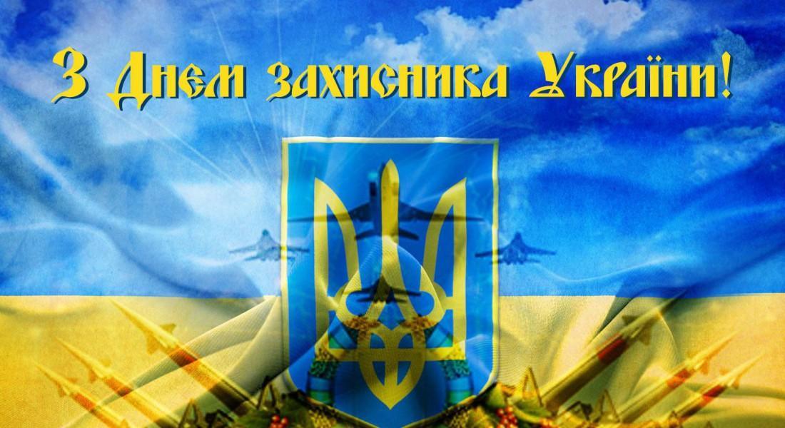 З Днем захисника України 2021 поздоровлення / фото pon.org.ua