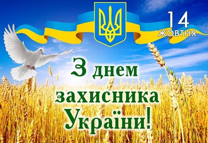 День захисників і захисниць України картинки / фото lg.ukravtodor.gov.ua