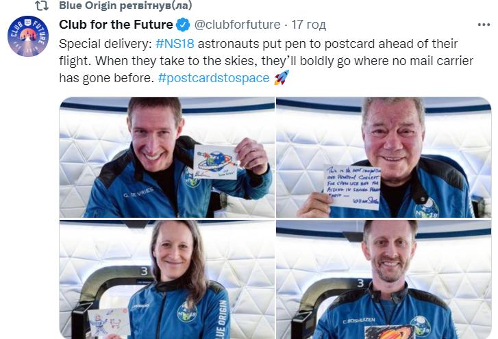 Кроме Шетнера, в космос отправятся еще три человека \ @blueorigin