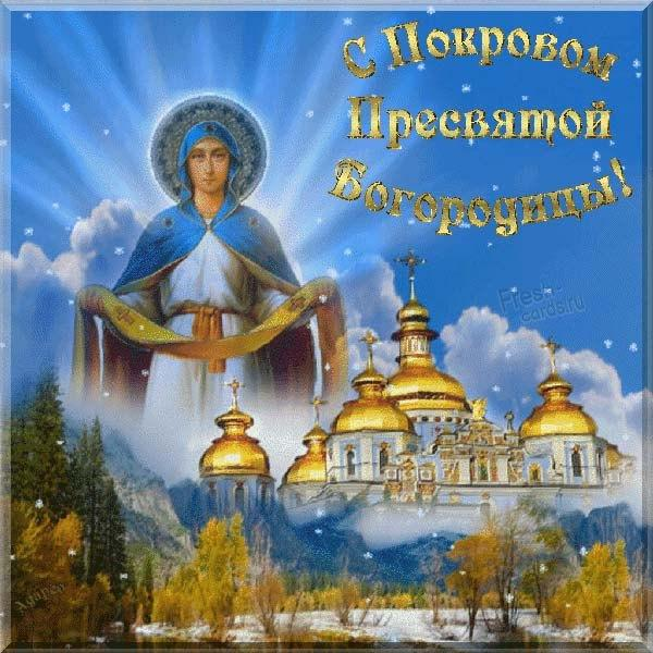 С Покровой Пресвятой Богородицы / фото fresh-cards.ru