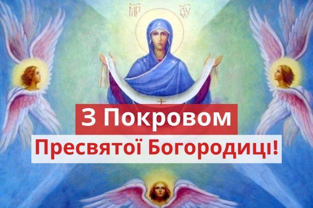 С Покровом Пресвятой Богородицы / фото keep-inspired.com