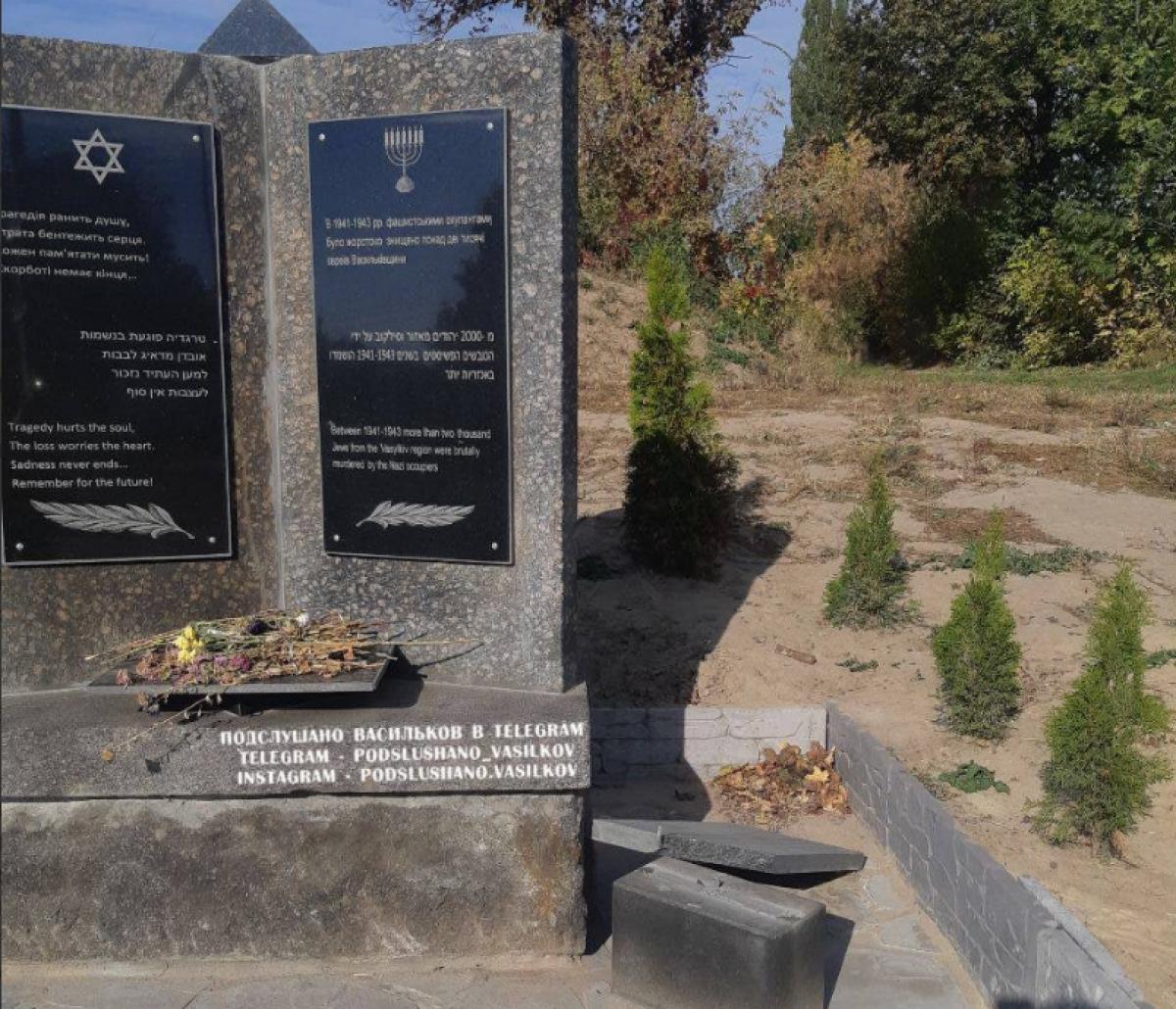 На Киевщине вандалы повредили мемориал жертвам Холокоста