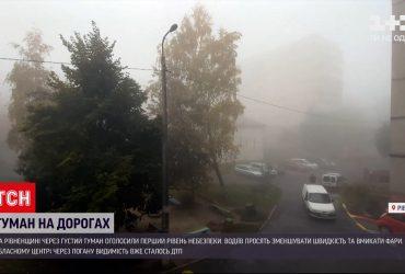 Ривненскую область накрыл густой туман - в регионе объявлен первый уровень опасности