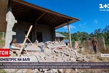 Остров Бали всколыхнул землетрясение