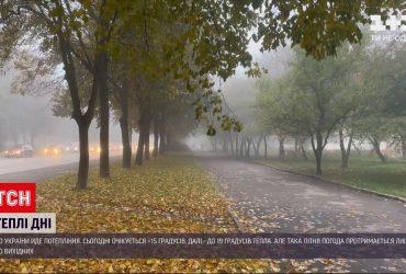 Погода в Україні: вже сьогодні значно потеплішає