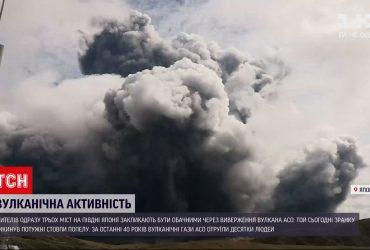 Жителей трех японских городов призывают быть осторожными из-за извержения вулкана