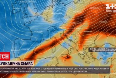 Воздушные массы с последствиями извержения вулкана перемещаются по территории Европы